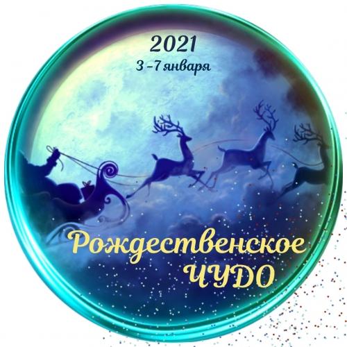 РОЖДЕСТВЕНСКОЕ ЧУДО 2021