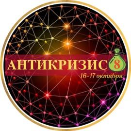 АНТИКРИЗИС 8