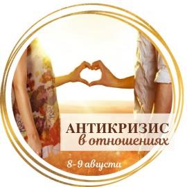 АНТИКРИЗИС В ОТНОШЕНИЯХ 7