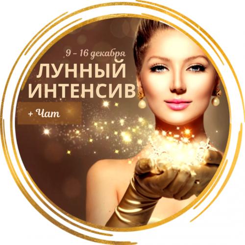 ЛУННЫЙ ИНТЕНСИВ 2.6 + Чат
