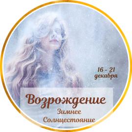 Возрождение в зимнее Солнцестояние, 16-21 декабря
