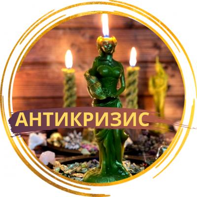 АНТИКРИЗИС 11, денежный